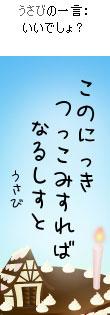 070206tanzaku3.jpg