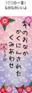 070206tanzaku4.jpg