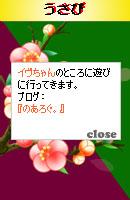 070218usabitegami2.jpg