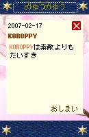 070223daisuki2.jpg