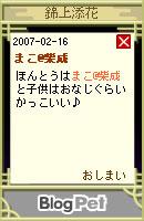 070223kakkoii2.jpg