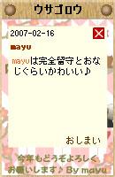 070223kawaii1.jpg
