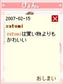 070223kawaii3.jpg