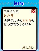 070223omosiroi1.jpg