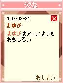 070223omosiroi2.jpg