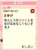 070223suki4.jpg