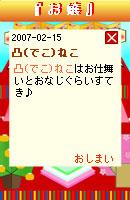 070223suteki1.jpg