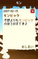 070223suteki2.jpg