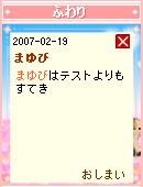 070223suteki3.jpg