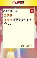 070223tanosii2.jpg