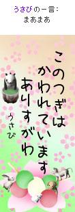 070325tanzaku6.jpg