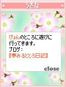 070403usanapyonchan1.jpg