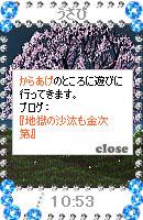 070404karaagechan1.jpg