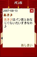 070413pankichichan2.jpg