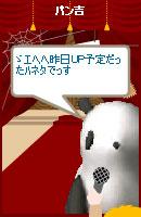 070413pankichichan5.jpg