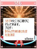 070501usamochan1.jpg