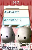 070501usamochan11.jpg