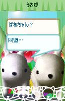 070501usamochan12.jpg
