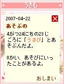 070501usamochan2.jpg