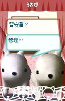 070501usamochan6.jpg