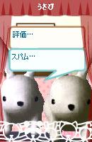 070501usamochan7.jpg