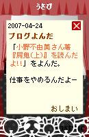 070502siritori21.jpg