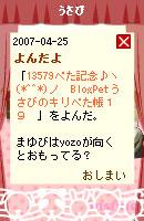 070502siritori22.jpg