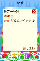 070502siritori7.jpg