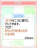 070502usanausabi1.jpg