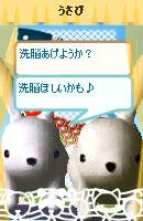 070502usanausabi14.jpg