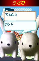 070502usanausabi18.jpg