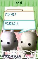 070502usanausabi46.jpg
