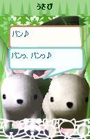 070502usanausabi48.jpg