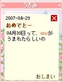 070504enusan2.jpg