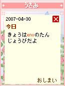070504enusan4.jpg