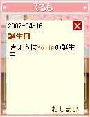 070504yolipsan2.jpg
