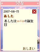 070504yolipsan5.jpg