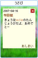 070504yolipsan7.jpg