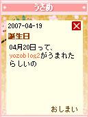 070504yozo2san3.jpg