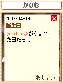 070504yozo2san4.jpg