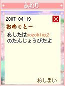 070504yozo2san5.jpg