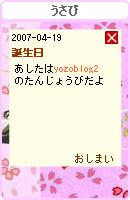 070504yozo2san6.jpg