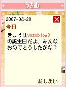 070504yozo2san1.jpg