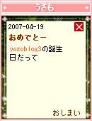 070504yozo2san2.jpg