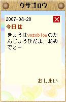 070504yozosan12.jpg