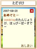 070504yozosan13.jpg