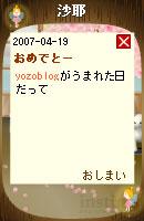 070504yozosan4.jpg