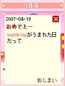 070504yozosan6.jpg