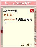 070504yozosan7.jpg