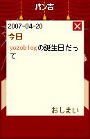 070504yozosan9.jpg